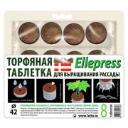Таблетки торфяные Ellepress, Дания, 42 мм, 8 шт