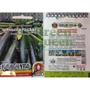 Кабачок Черный Красавец 1 г Русский огород кольчуга