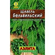 Щавель Бельвильский Аэлита 0,5 г