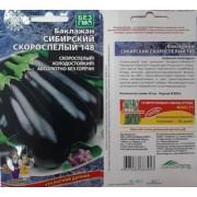 Баклажан Сибирский скороспелый 148