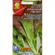 Горчица Красный гигант салатная листовая (Аэлита)