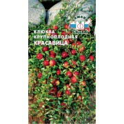 Клюква крупноплодная Красавица Седек 0,1 г